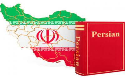 Traducir de persa a español